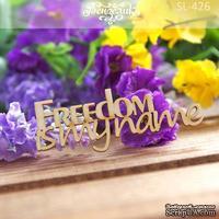 Чипборд от Вензелик - Freedom is my name, размер: 65x23 мм