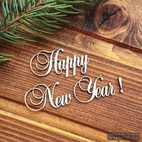 """Чипборд от Вензелик - Надпись """"Happy New Year"""""""