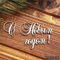 """Чипборд от Вензелик - Надпись """"С Новым годом"""""""