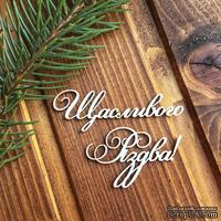 "Чипборд от Вензелик - Надпись ""Щасливого Різдва"""