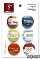 """минус 40% Набор самоклеющихся фишек для скрапбукинга """"Круглый год"""", 6 шт."""