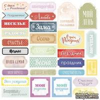 Лист односторонней бумаги от Scrapmir - Надписи на русском, 20х20см