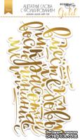 Ацетатные высеченные слова c фольгированием  от Scrapmir - Gold (золотые), 12шт