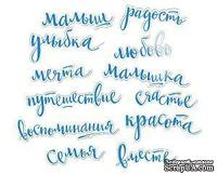 Ацетатные высеченные слова c фольгированием  от Scrapmir - Blue (голубые), 12шт