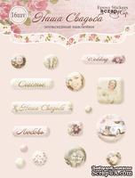 Набор эпоксидных наклеек отт Scrapmir - Наша Свадьба, 16 шт
