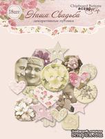 Пуговки из чипборда для скрапбукинга от Scrapmir - Наша Свадьба, 18шт