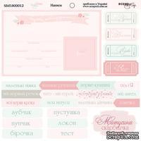 Лист бумаги от Scrapmir - Надписи( UKR) - Baby Girl, 20х20 см