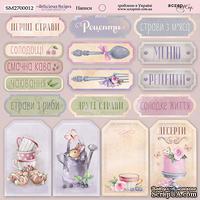 Лист двусторонней бумаги от Scrapmir - Надписи(UKR) - Delicious Recipes, 20х20см