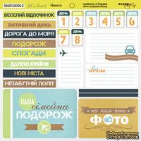 Лист двусторонней бумаги от Scrapmir - Надписи на украинском языке - Let's Travel, 20х20см