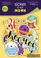 Набор высечек для скрапбукинга от Scrapmir  - Ticket to the Moon, 49шт.