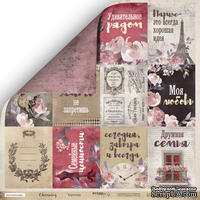 Лист двусторонней бумаги от Scrapmir - Карточки (RU) - Charming (Очарование), 30x30см