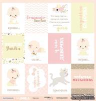 Лист с карточками от Scrapmir на русском языке - Doll Baby, 30х30 см