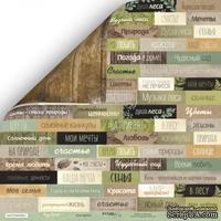 Лист двусторонней бумаги от Scrapmir - Надписи (RU) - Cozy Forest, 30х30см