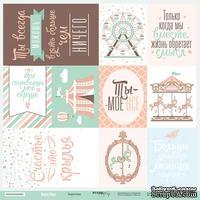 Лист односторонней бумаги от Scrapmir - Карточки RU из коллекции Happy Days,30x30см, 10шт