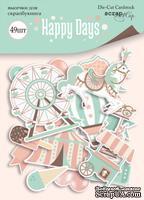 Набор высечек для скрапбукинга от Scrapmir - Happy Days, 49шт