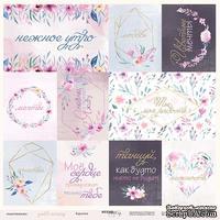 Лист односторонней бумаги от Scrapmir - Карточки (ru) из коллекции Gentle Morning, 30x30 см