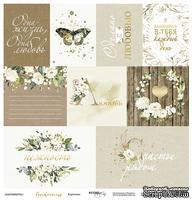 Лист односторонней бумаги от Scrapmir - Карточки (RU) - Tenderness, 30x30 см