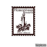Акриловый штамп Christmas Stamp SR058 Новорічна пошта, размер 2 * 2,5 см