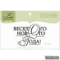 Акриловый штамп Lesia Zgharda SR112b Веселого Нового года, размер 4,5х3,1 см