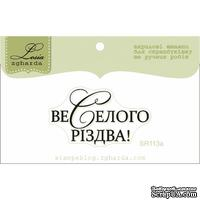 Акриловый штамп Lesia Zgharda SR113a Веселого Різдва, размер 4,1х2,3 см