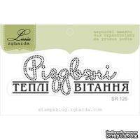 Акриловый штамп Lesia Zgharda SR126 Різдвяні теплі вітання, размер 6,9х2,3 см