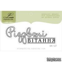 Акриловый штамп Lesia Zgharda SR127 Різдвяні вітання, размер 6,6х2,3 см