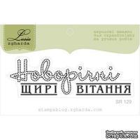 Акриловый штамп Lesia Zgharda SR129 Різдвяні щирі вітання, размер 7,2х2,1 см