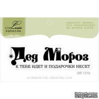 Акриловый штамп Lesia Zgharda SR131b Дед Мороз, размер 6,8х1,8 см.