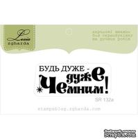 Акриловый штамп Lesia Zgharda SR132a Будь дуже чемним, размер 4,3х1,6 см.