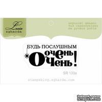 Акриловый штамп Lesia Zgharda SR133a Будь послушным очень-очень, размер 4,3х1,7 см.