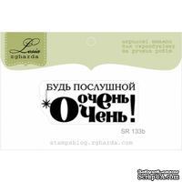 Акриловый штамп Lesia Zgharda SR133b Будь послушной очень-очень, размер 4,3х1,8 см.