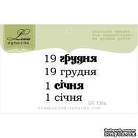 Акриловый штамп Lesia Zgharda SR136a 19 грудня - 1 січня, размер набір з 4-х штампівх см.