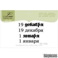 Акриловый штамп Lesia Zgharda SR136b 19 декабря - 1 января, размер набір з 4-х штампівх см.