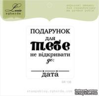 Акриловый штамп Lesia Zgharda SR139 Подарунок для тебе, размер 4х4,8 см.