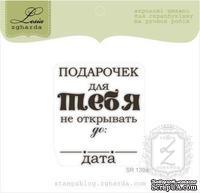 Акриловый штамп Lesia Zgharda SR139a Подарочек для тебя, размер 4,1х4,8 см.