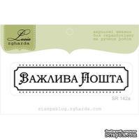 Акриловый штамп Lesia Zgharda SR142a Важлива пошта, размер 6,8х1,6 см.