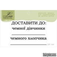 Акриловый штамп Lesia Zgharda SR144 Доставити до, размер набір з 3-х штампівх см.
