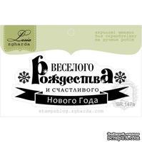 Акриловый штамп Lesia Zgharda SR147a Веселого Рождества, размер 7х3 см.