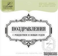 Акриловый штамп Lesia Zgharda SR149a Поздравляю с Рождеством и Новым Годом, размер 7,9х5,9 см.