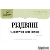 Акриловый штамп Lesia Zgharda SR150b Різдвяні та новорічні щирі вітання, размер 5,1х1,8 см.