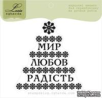 Акриловый штамп Lesia Zgharda SR151 Мир, любов, радість, размер 6,4х6,6 см.
