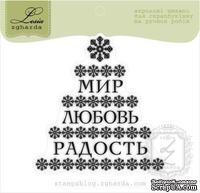Акриловый штамп Lesia Zgharda SR151a Мир, любовь, радость, размер 6,4х6,6 см.