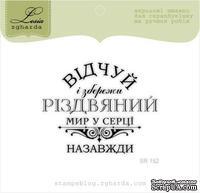 Акриловый штамп Lesia Zgharda SR152 Відчуй і збережи Різдвяний мир у серці, размер 5,7х4,5 см.