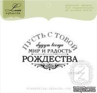 Акриловый штамп Lesia Zgharda SR152a Пусть с тобой ..мир и радость Рождества, размер 5,6х4 см.