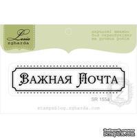Акриловый штамп Lesia Zgharda SR155a Важная почта, размер 6,8х1,6 см.