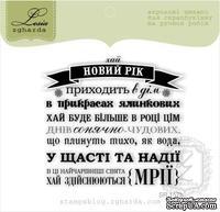 Акриловый штамп Lesia Zgharda SR157b Хай Новий Рік приходить в дім, размер 6,2х5,9 см.