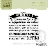 Акриловый штамп Lesia Zgharda SR158b Пусть Новый Год приходит в дом, размер 6,3х5,6 см.