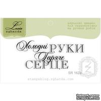 Акриловый штамп Lesia Zgharda SR162a Холодні руки гаряче серце, размер 5,6х2,4 см.
