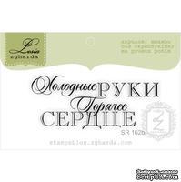 Акриловый штамп Lesia Zgharda SR162b Холодные руки горячее сердце, размер 5,9х2,5 см.