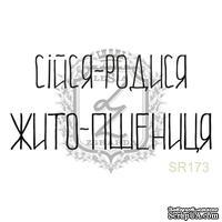 Акриловый штамп Lesia Zgharda SR173 СІЙСЯ-РОДИСЯ, размер 4.3х2.1 см